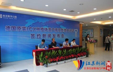 德国原装进口ICX种植系统落户南京