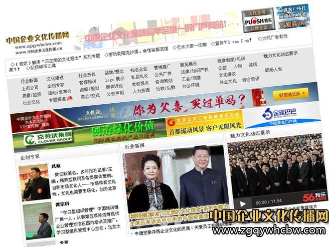 中国<a  data-cke-saved-href=http://www.zgqywhcbw.com/ href=http://www.zgqywhcbw.com/ target=_blank class=infotextkey><a  data-cke-saved-href=http://www.zgqywhcbw.com/ href=http://www.zgqywhcbw.com/ target=_blank class=infotextkey>企业文化</a></a>传播网.JPG